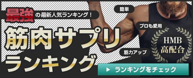 筋肉サプリのおすすめランキング