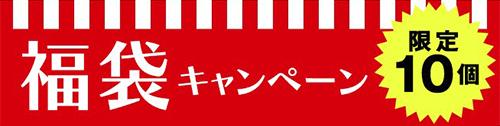 福袋キャンペーン