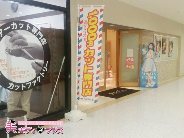 1,000円ヘアカット