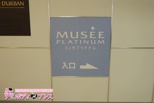 ミュゼ筑紫野ゆめタウン店看板