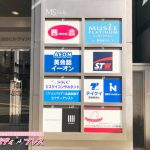 ミュゼ新宿南口店
