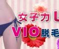 【保存版】VIO(ハイジニーナ)脱毛大特集! 範囲の違いや脱毛前後の注意点を徹底解説