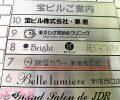 【写真あり】銀座カラー新宿西口店のアクセス情報や気になる口コミ・評判をチェック!