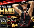 HMBアルティメイトはレイザーラモンHG愛用の筋肉サプリ、その驚きの効果を徹底検証!