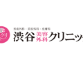 渋谷美容外科クリニック(渋クリ)の脱毛料金や口コミ・予約方法など23項目で分析!