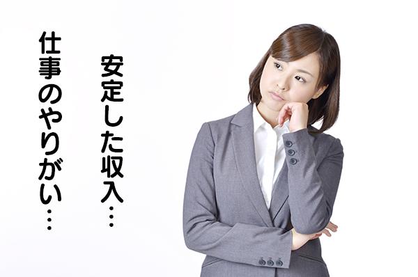 収入とやりがい、あなたならどちらを重視して転職先を選びますか?