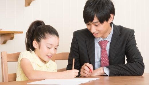 家庭教師と塾講師の違いってなに?成績アップで評価も上がる世界
