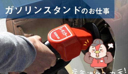 ガソリンスタンドでバイトして車の技術や接客が学べた!