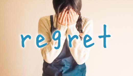 看護師になって後悔したことってあります?【口コミ】