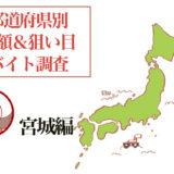 宮城県は観光地も多くバイトの種類もたくさん!高額バイトの選択肢も多い地域です。