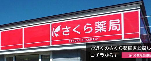 大都市に店舗の多いさくら薬局への転職はアリ?