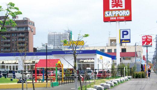 北海道で店舗展開を行うサッポロドラッグストアーの魅力とは?年収や待遇から厳しくチェック