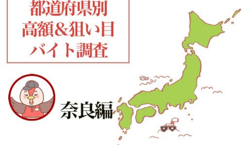 観光地として人気の奈良で稼げるバイトは?狙い目を紹介!