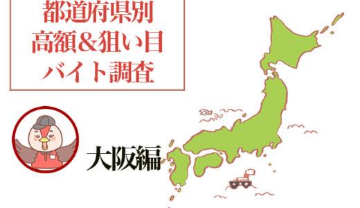 大阪府は飲食&販売系のバイトが稼ぎやすい!高額バイトは?