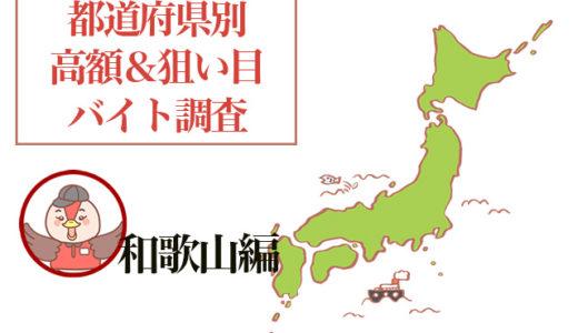 和歌山県は多数の職種で高時給が期待できる!おすすめ高額バイトは?