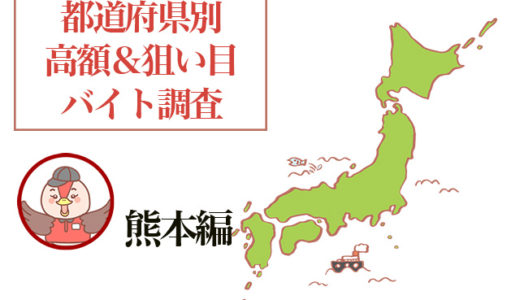 熊本で高額バイトを見つけよう!地域の特徴やおすすめバイト紹介