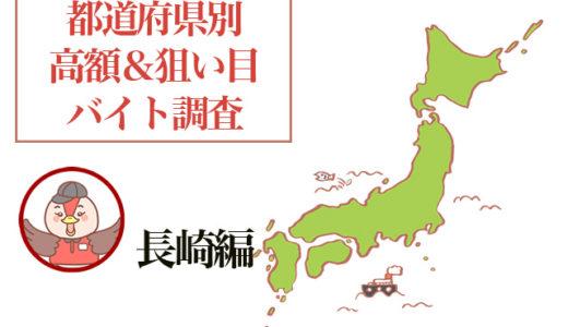 長崎県の高額バイトをチェック!観光の人気も高く稼ぎやすい!