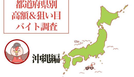 沖縄県は観光業以外にも高額バイトがたくさん!稼げるバイト紹介