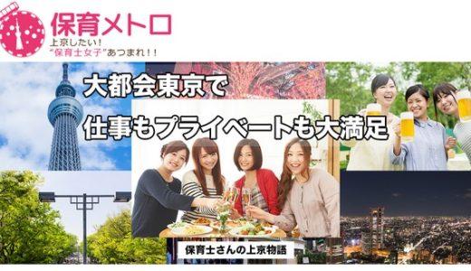 保育メトロは「東京で働きたい」を叶える転職エージェント!地方在住の保育士は必見!【口コミ・評判】