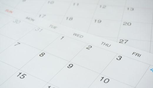 バイトの長期休みを取りたい時はどうすればいい?