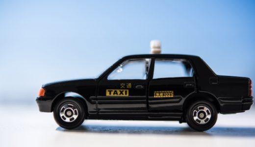 タクシードライバーのお仕事は実は稼げる職業?