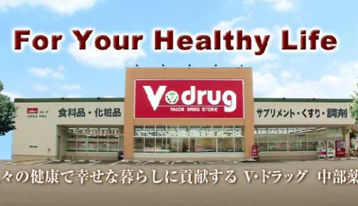 調剤併設店が多いドラッグストアチェーン、中部薬品の年収や待遇