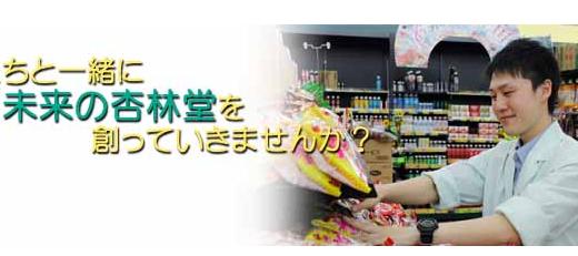 静岡県を中心に店舗展開する、杏林堂薬局の年収や待遇を調査