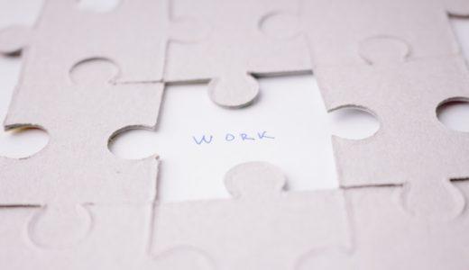 就職先はアルバイトと違う業界を目指した方がいいって本当?