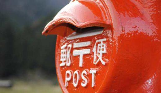 郵便局のバイトの時給はいくら?評判はどうなのか