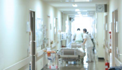 小さい病院と大きい病院、転職におけるメリット、デメリットは?