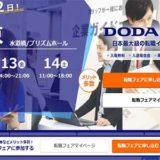 転職活動の最前線DODA転職フェア潜入レポート!(2017年10月12日)