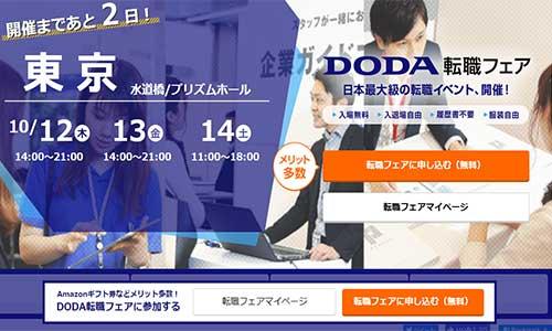 【DODA転職フェアレポート】初めての転職フェア、服装や持ち物は?おすすめブースの回り方も紹介