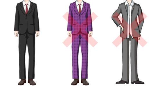 【3分でわかる転職面接の服装】スーツ・ネクタイ・髪型・メイクなど、身だしなみをイラストで解説