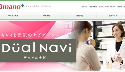 アマノ薬局は名古屋などの地域密着型で展開している会社!