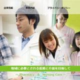 ビックリーは奈良県・滋賀県・京都府で地域密着の調剤薬局を運営