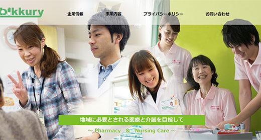 ビックリーの評判はどうなのか?奈良県・滋賀県・京都府で地域密着型経営