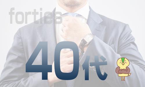 【40代の転職全知識】おすすめの転職エージェントとその根拠とは?40代でもまだまだ良い条件での転職先はある!
