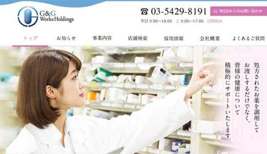 グラムは中川薬局などを展開するG&Gワークスホールディングスの一員です。地域密着型の薬局を運営している会社です!
