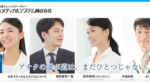 日本メディカルシステムは調剤薬局チェーンNo.1の安定経営!