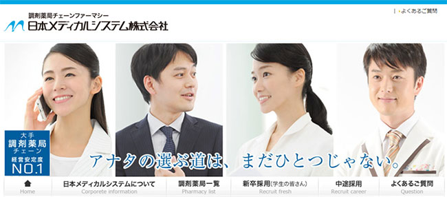 日本メディカルシステム