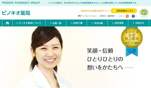 ピノキオ薬局の評判はどうなのか?栃木県の薬局