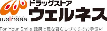 鳥取と島根に密着して様々なサービスを行うドラッグストアウェルネスの特徴とは?