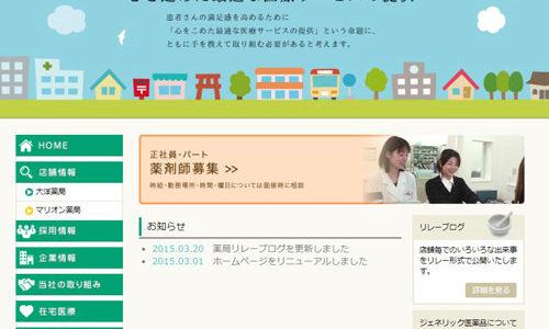 大洋メディカルサプライは千葉県内で多数の店舗を有している!