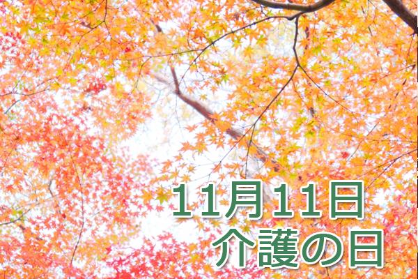11月11日は介護の日