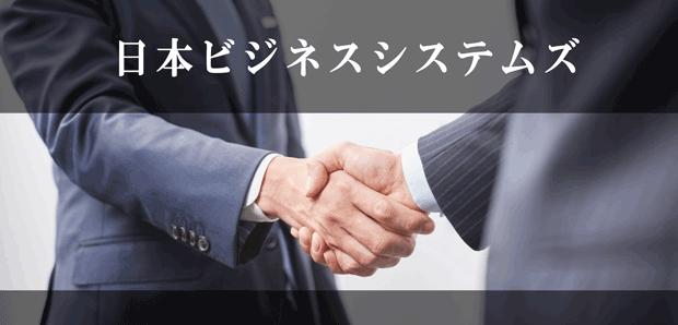 日本ビジネスシステムズへの転職