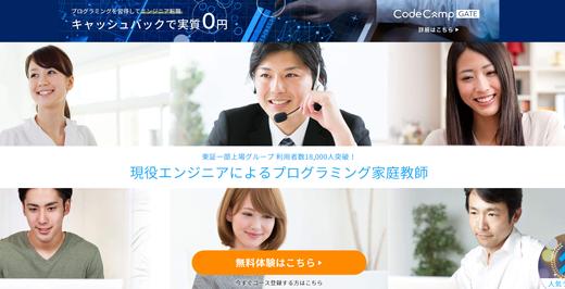CodeCampはオンラインで学習できる!マンツーマンのプログラミングスクール!