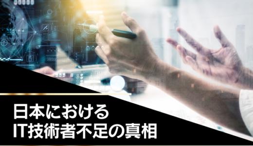 IT技術者の今後の需要は?日本におけるIT技術者不足の理由を確認してみましょう!