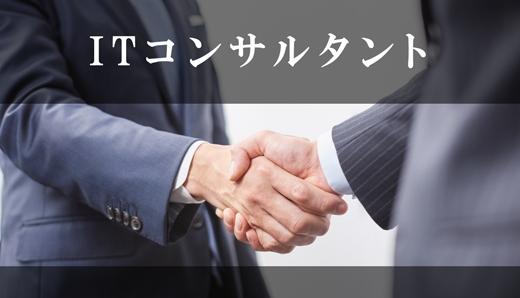 ITコンサルタントの仕事とは?会社のITシステム戦略を立案など経営目線で支援