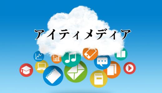 ITメディアは国内最大級のWebメディア運営会社!