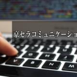 京セラコミュニケーションシステムへの転職